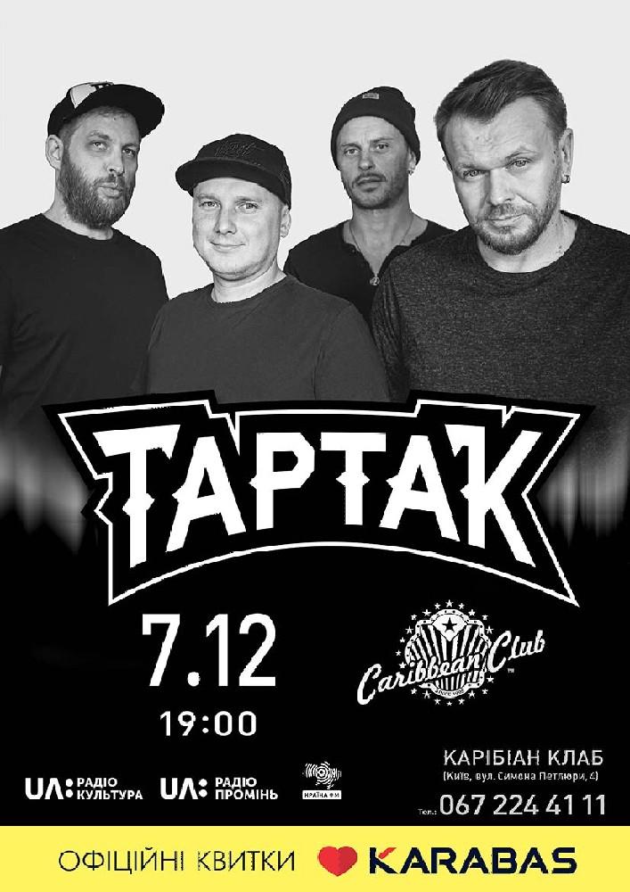 ТАРТАК Киев
