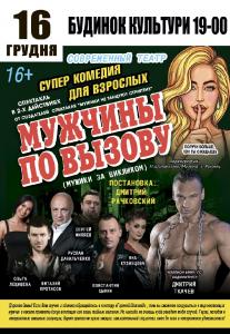 Мужчины по вызову Киев