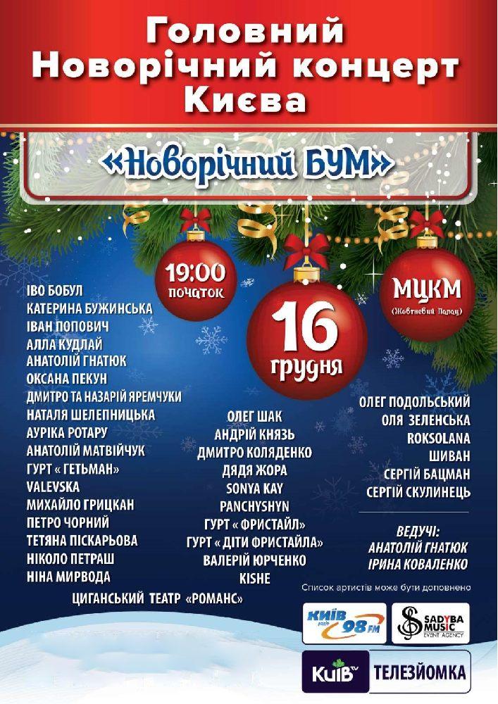 «Новорічний бум» Киев