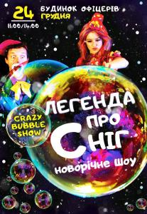 Crazy Bubble Show «Легенда о снеге» Киев