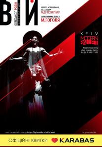 Театр «Киев Модерн-балет» Раду Поклитару. Вий Киев