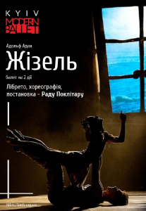 Театр «Киев Модерн-балет» Раду Поклитару. Жизель Киев