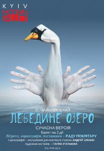 Театр «Киев Модерн-балет» Раду Поклитару. Спектакль «Лебединое озеро» Киев