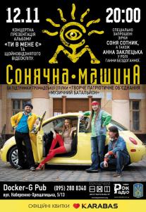 Сонячна Машина Киев