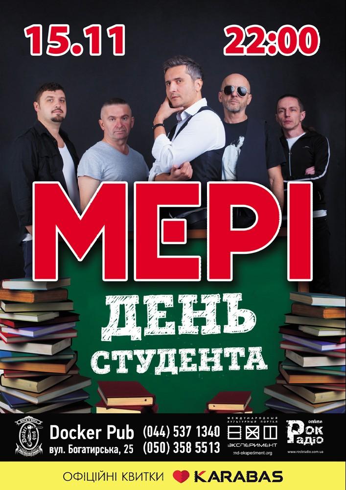День студента - гурт «МЕРІ» Киев