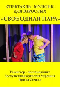 «Свободная пара» Спектакль-мультик для взрослых Киев