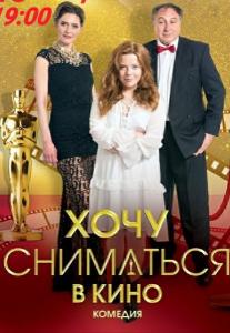 Хочу сниматься в кино Киев