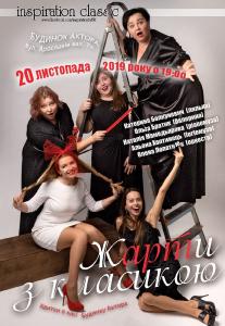 Жарти з класикою Киев