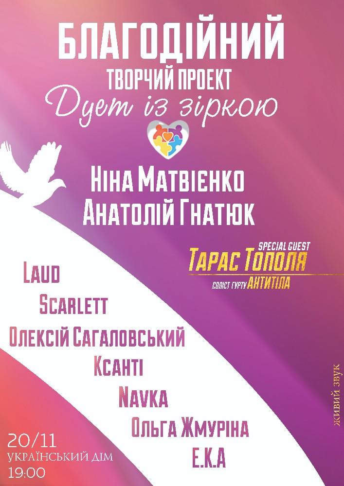 Дуэт со Звездой Киев