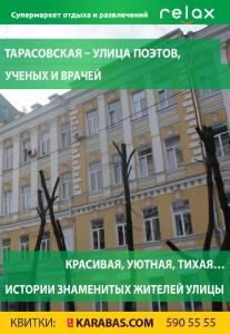 Тарасовская - улица поэтов, ученых и врачей Киев