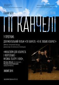 «Гія Канчелі. Я не любив кларнет» Киев