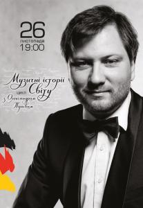 Музичні історії Світу з Олександром Пірієвим Киев