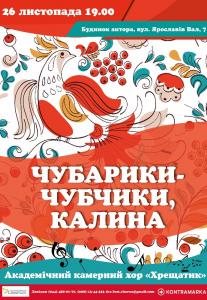 Чубарики-чубчики, калина Киев