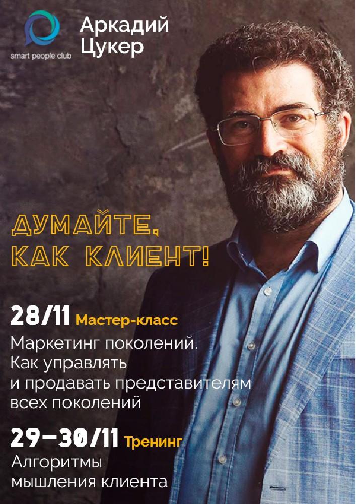 Тренинг «Алгоритмы мышления клиента». Думайте, как клиент! Киев