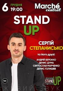 Stand-Up: Сергій Степанисько та його друзі! Киев