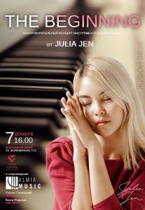 Благотворительный концерт инструментальной музыки The Beginning от Julia Jen, Almia Music Киев
