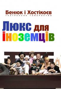 Люкс для иностранцев Киев