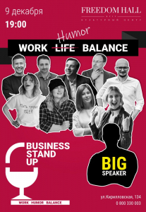 Business Stand Up Киев