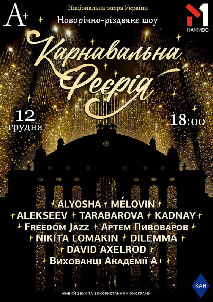 Карнавальна Феєрія Киев