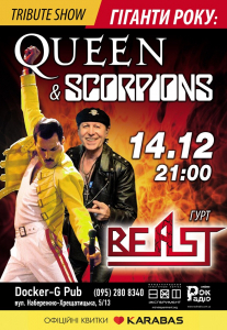 Tribute «QUEEN» and «Scorpions» band «Beast» Киев