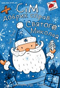 Сім добрих справ Святого Миколая Киев