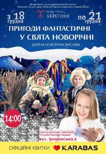 Пригоди фантастичні, у свята новорічні Киев