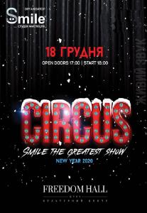 Детское новогоднее шоу. Circus Киев