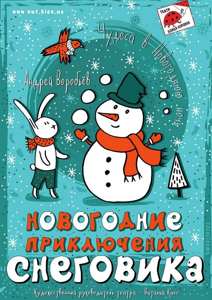 Новогодние приключения Снеговика Киев