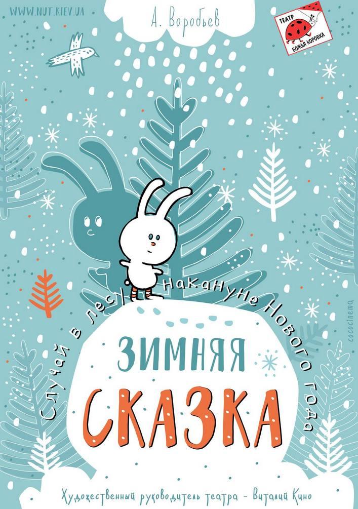 Зимняя сказка Киев