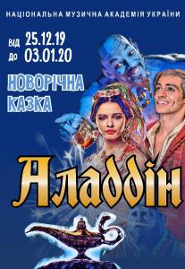 «Аладдін» Киев