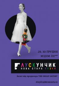 Лускунчик. Нова стара казка. Киев