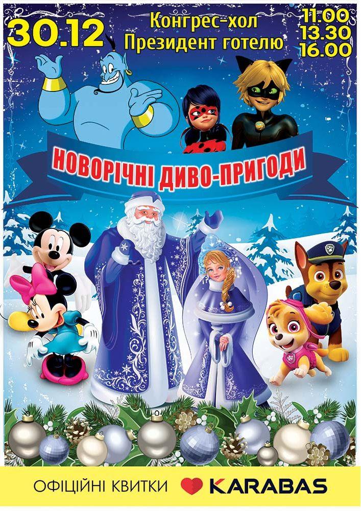 Новорічні диво-пригоди Киев