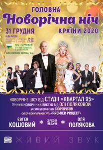 Головна Новорічна ніч країни 2020! Киев