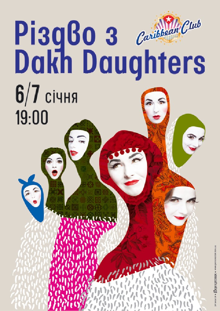 Dakh Daughters Band Киев