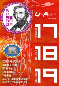 Браво, SAX! Джаз-феєрія Киев