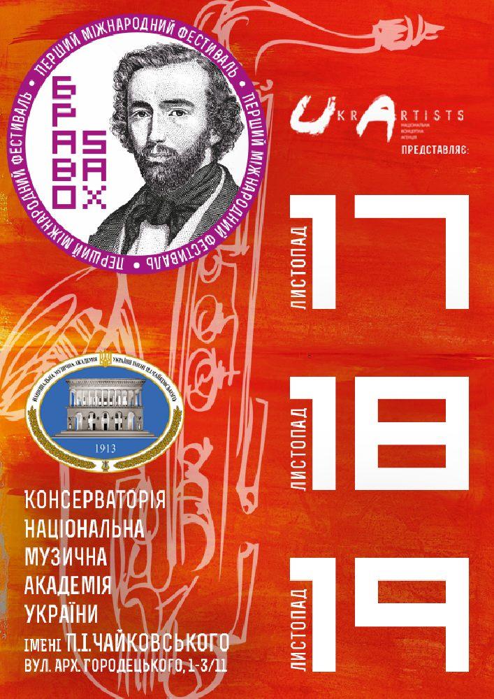 Браво, SAX! Гала-концерт Киев