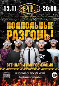 Подпольные Разгоны Киев