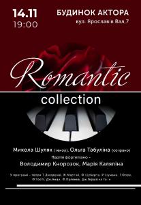 «Романтична колекція» Киев