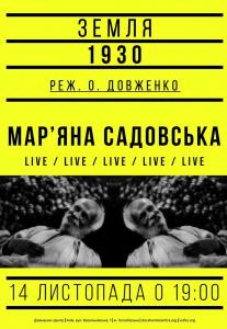 Фільм «Земля» (1930) в музичному супроводі Мар'яни Садовської (Україна-Німеччина) наживо Киев