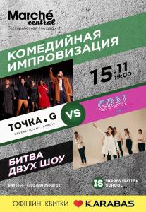 Комедийная импровизация. Битва двух шоу: «Точка G» vs. 'GRAI' Киев