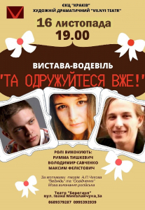 Та одружуйтеся вже! Киев