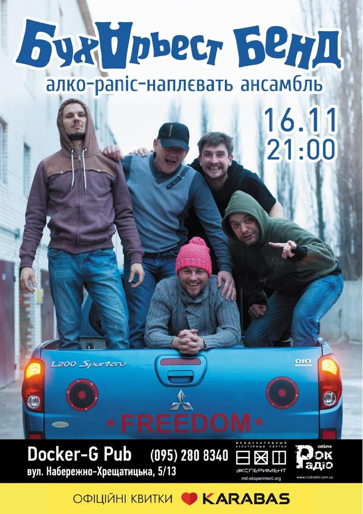 Бухарьест Бенд Киев