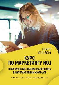 Курс по маркетингу No.1. Киев