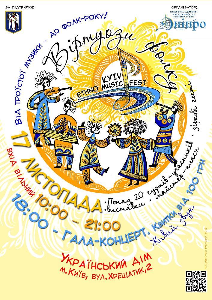 Гала-концерт фестивалю «Віртуози фолку» Киев