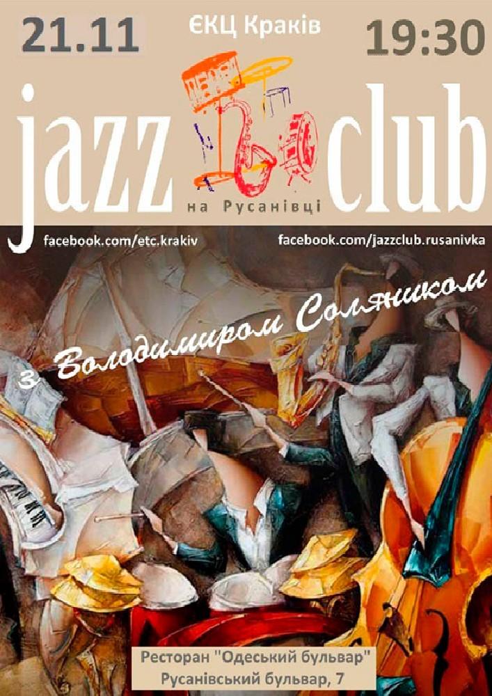 Джаз-клуб на Русанівці Киев