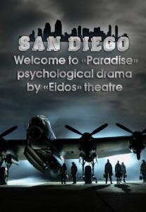 San Diego Киев