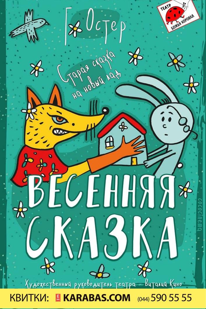 Весенняя сказка Киев