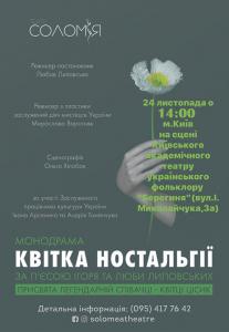 Монодрама «Квітка ностальгії» Киев