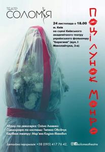 Поцілунок Монро Киев