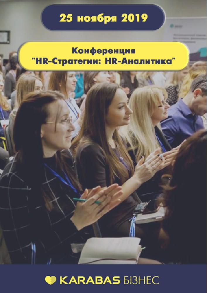 Конференция «HR-Стратегии: HR-Аналитика» Киев